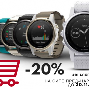 GARMIN #BlackFriday ПОНУДА